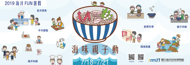 2019海科館「海洋FUN暑假」-海味親子動夏令營