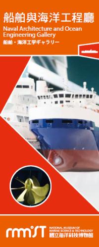 船舶與海洋工程廳摺頁(非賣品)