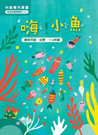 嗨!小魚-課本
