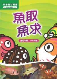 魚取魚求-課本