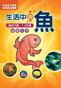 生活中的魚-教師手冊