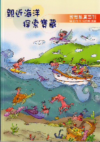 親近海洋探索寶藏教育推廣專刊