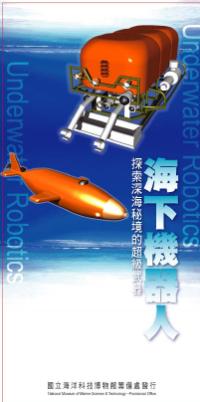 海下機器人─探索深海秘境的超級武器(非賣品)
