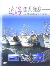 近海漁具漁法