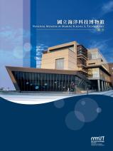 (開新視窗)連至國立海洋科技博物館(中文簡介)
