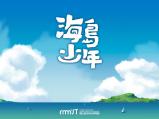 (開新視窗)連至海島少年 - 繪本