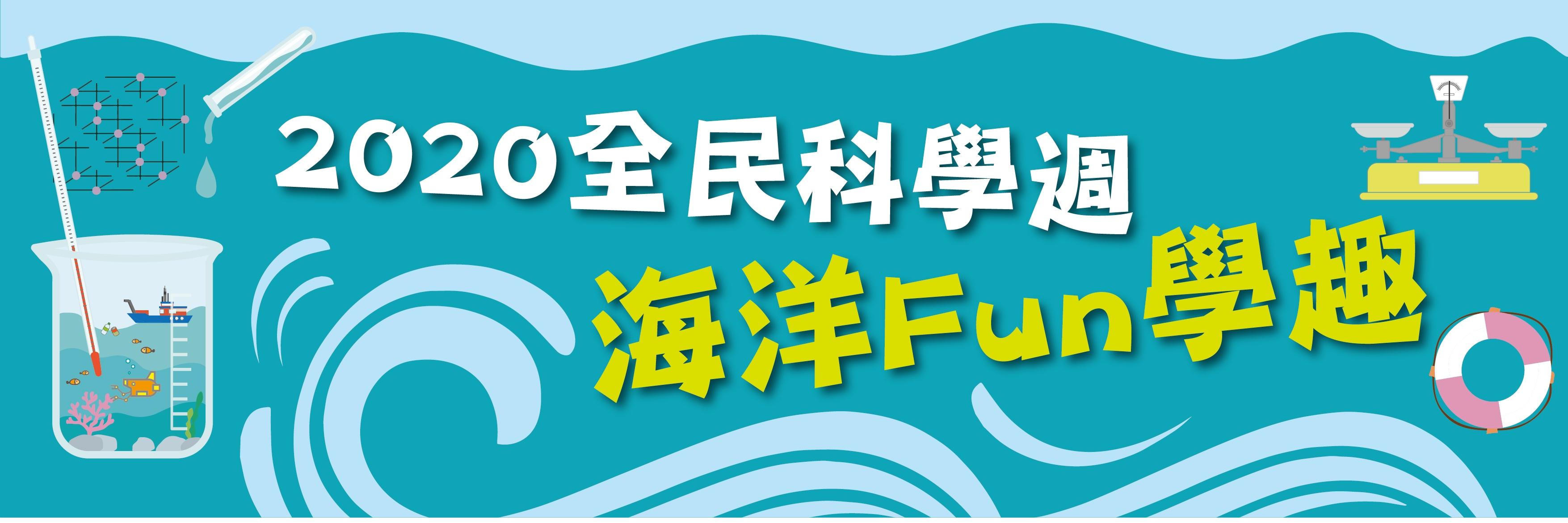 2020全民科學週-海洋FUN學趣活動