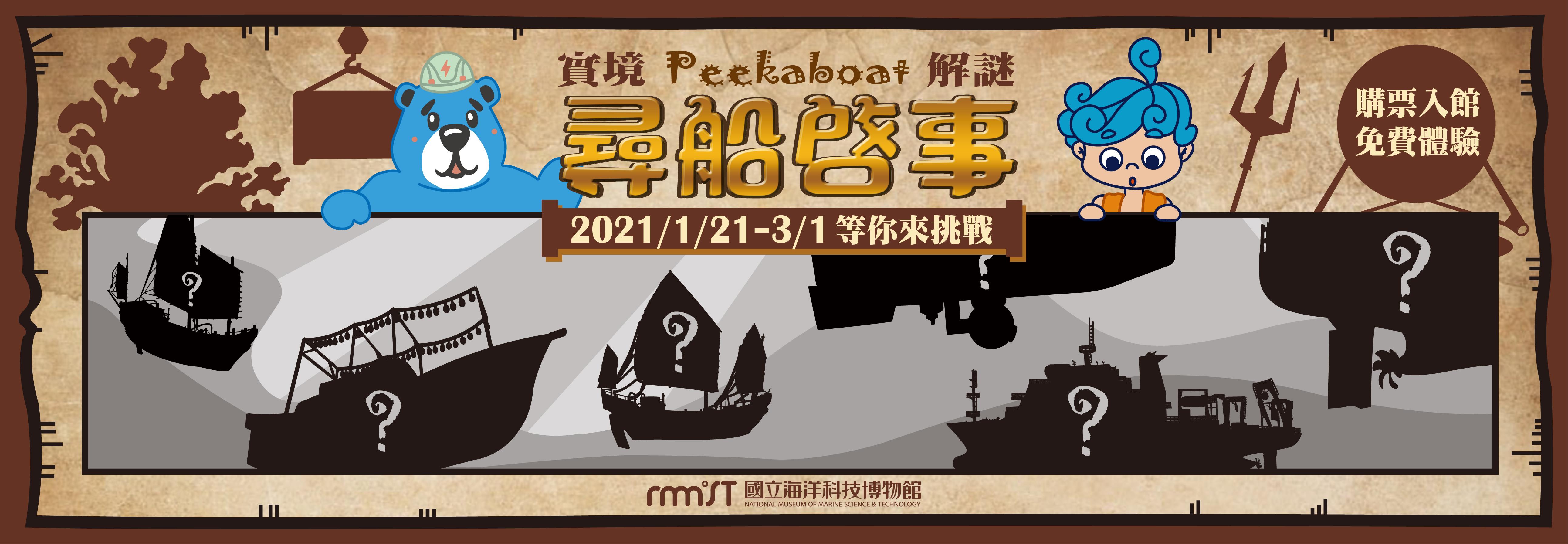 海科館-主題實境遊戲 – 尋船啓事Peekaboat