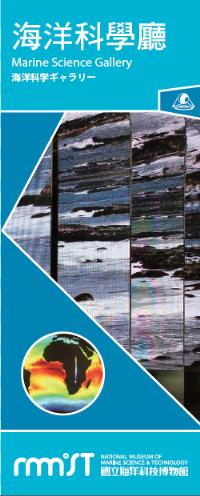 海洋科學廳摺頁(非賣品)