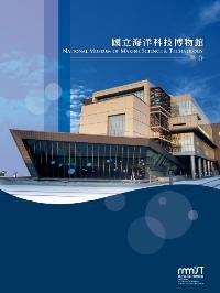 國立海洋科技博物館簡介