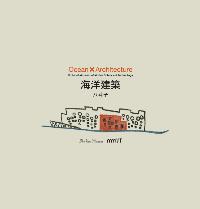 海洋建築-八斗子(非賣品)