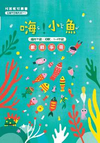嗨!小魚-教師手冊