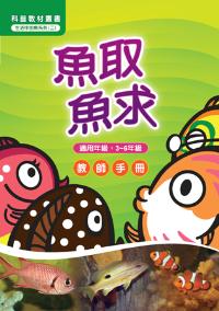 魚取魚求-教師手冊