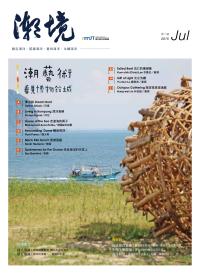 《潮‧境》季刊 - 第7期