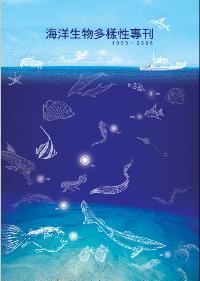 海洋生物多樣性專刊(絕版)