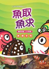(開新視窗)連至魚取魚求_教師手冊