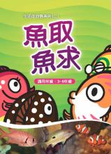(開新視窗)連至魚取魚求-課本