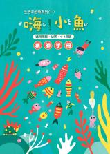 (開新視窗)連至嗨!小魚-教師手冊