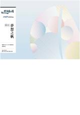 (開新視窗)連至揚起夢想之帆--- 「航海夢工場」-2017帆船特展專刊